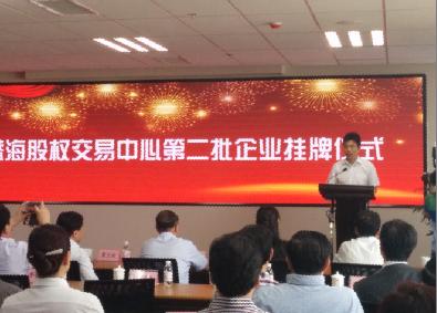 崂山区发改局副局长王朝明先生;黄岛区金融办副主任方敏女士;市南区发